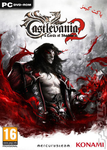 کسلوانیا2: اربابان سایه – Castlevania 2: Lords of Shadow